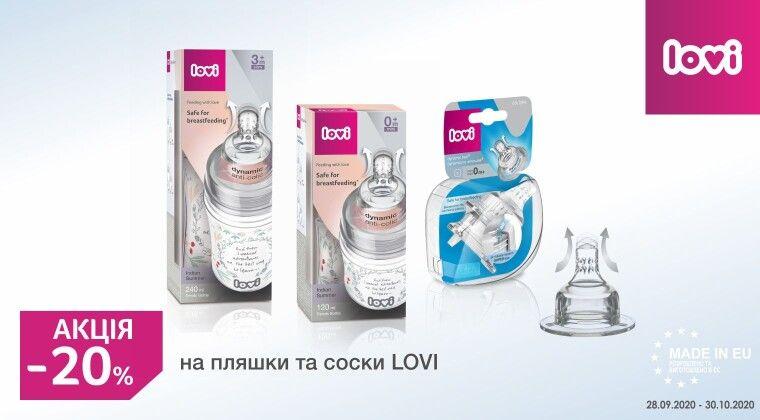 Акція - Акційна ціна на пляшки та соски LOVI!