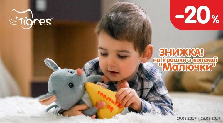 """Акція - Знижка -20% на іграшки з колекції """"Малючки"""""""