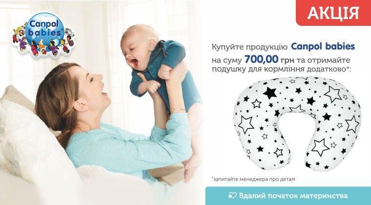 Акция - Купуйте продукцію ТМ Canpol babies  від 700,00грн та отримуйте додатково!