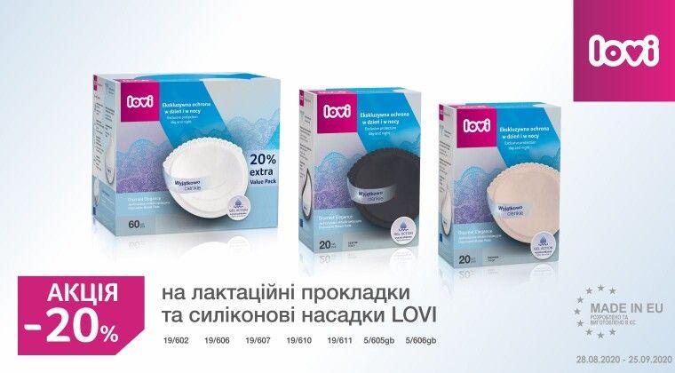 Акция - -20% на лактаційні прокладки та силіконові насадки LOVI