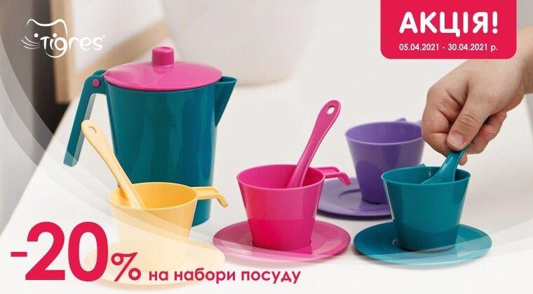 Акція - Набори іграшкового посуду за акційною ціною!