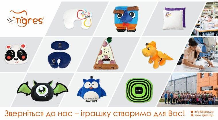 Фото - М'яка іграшка – оригінальний корпоративний подарунок