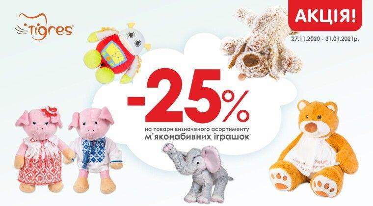 Акція - -25% на м'яконабивні іграшки ТМ Tigres